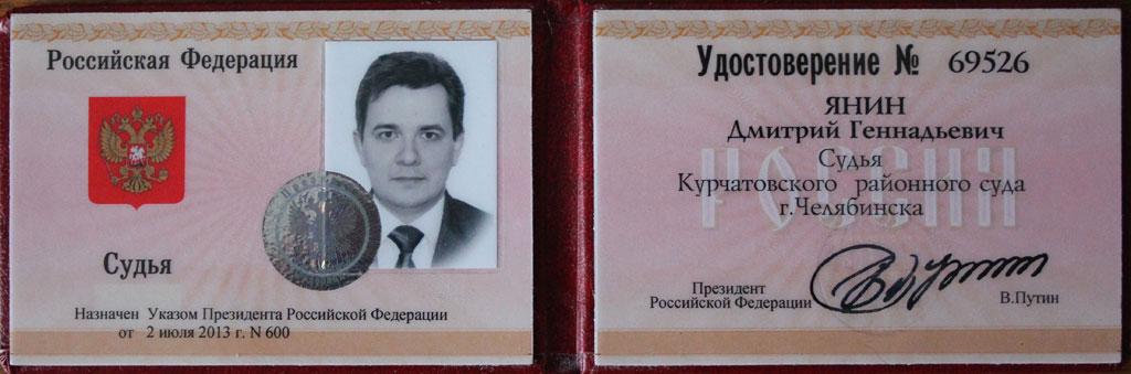 Адвокат удо в Челябинске