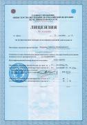 Лицензия на осуществление частной сыскной деятельности